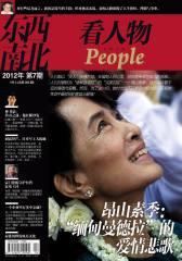 东西南北 半月刊 2012年07期(电子杂志)(仅适用PC阅读)