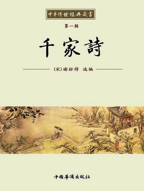 中华传世经典藏书:千家诗