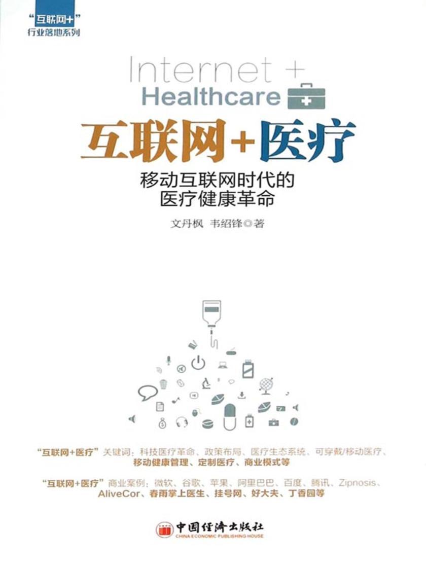 互联网+医疗:移动互联网时代的医疗健康革命