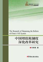 中国增值税制度深化改革研究(财税博士论文库)