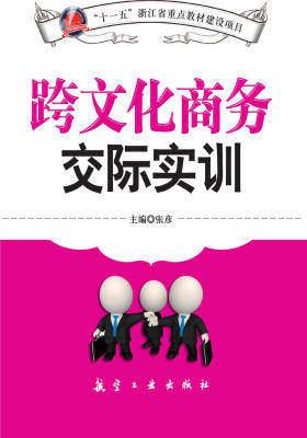 跨文化商务交际实训