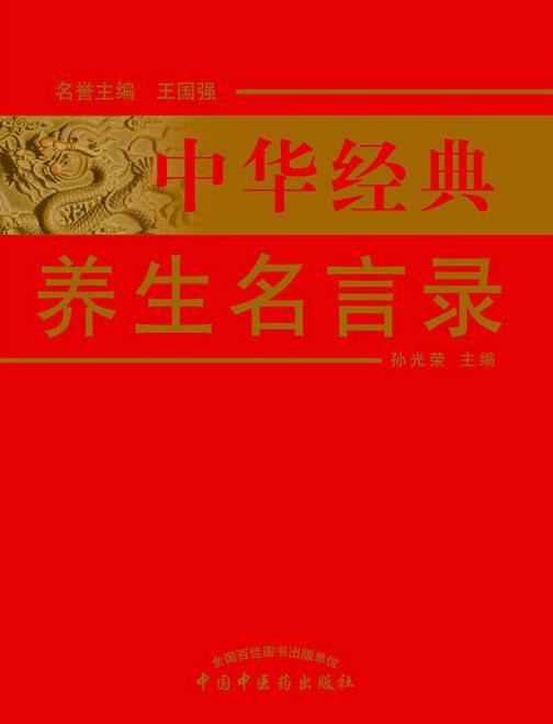 中华经典养生名言录