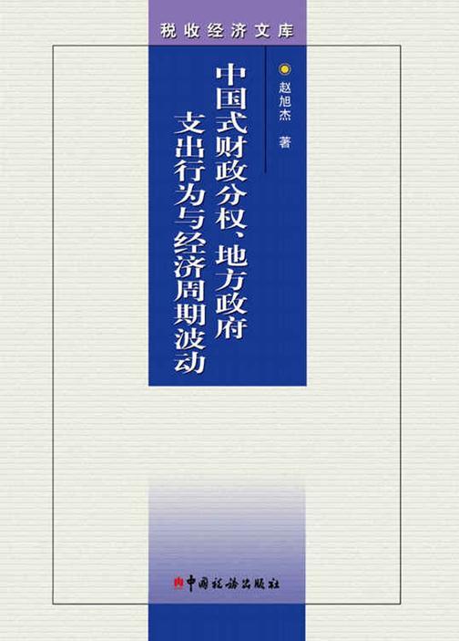 中国式财政分权.地方政府支出行为与经济周期波动