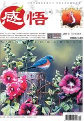 感悟 月刊 2011年10期(电子杂志)(仅适用PC阅读)
