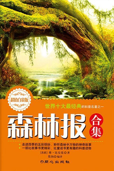 森林报合集(春夏秋冬合订本)