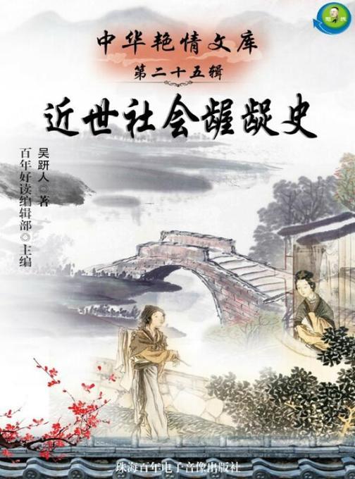 中华艳情文库第二十五辑——近世社会龌龊史