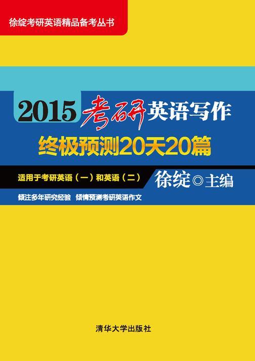 2015考研英语写作终极预测20天20篇