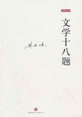 文学十八题:刘再复文学评论精选集(仅适用PC阅读)