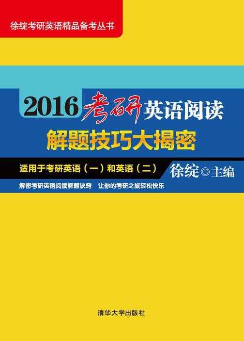 2016考研英语阅读解题技巧大揭密