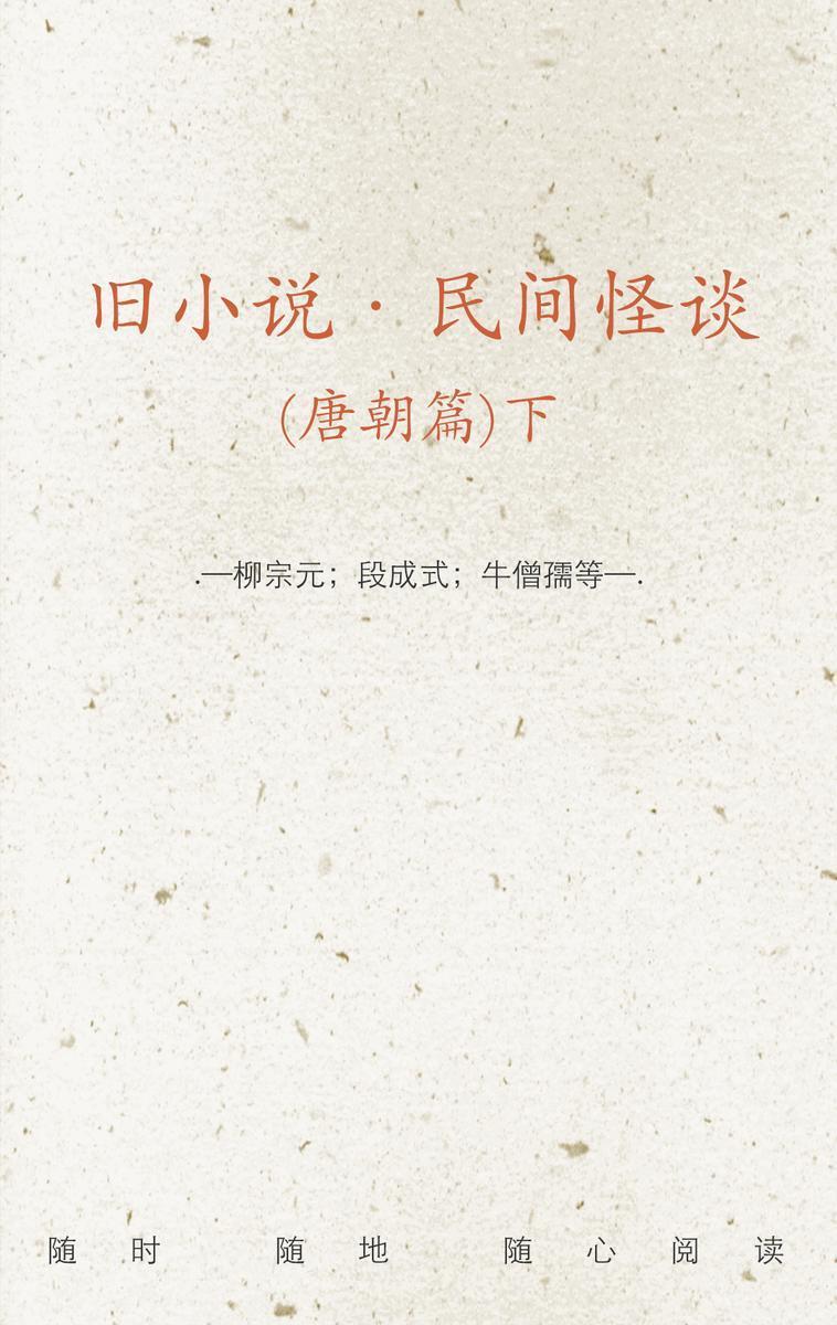 旧小说·民间怪谈(唐朝篇)下