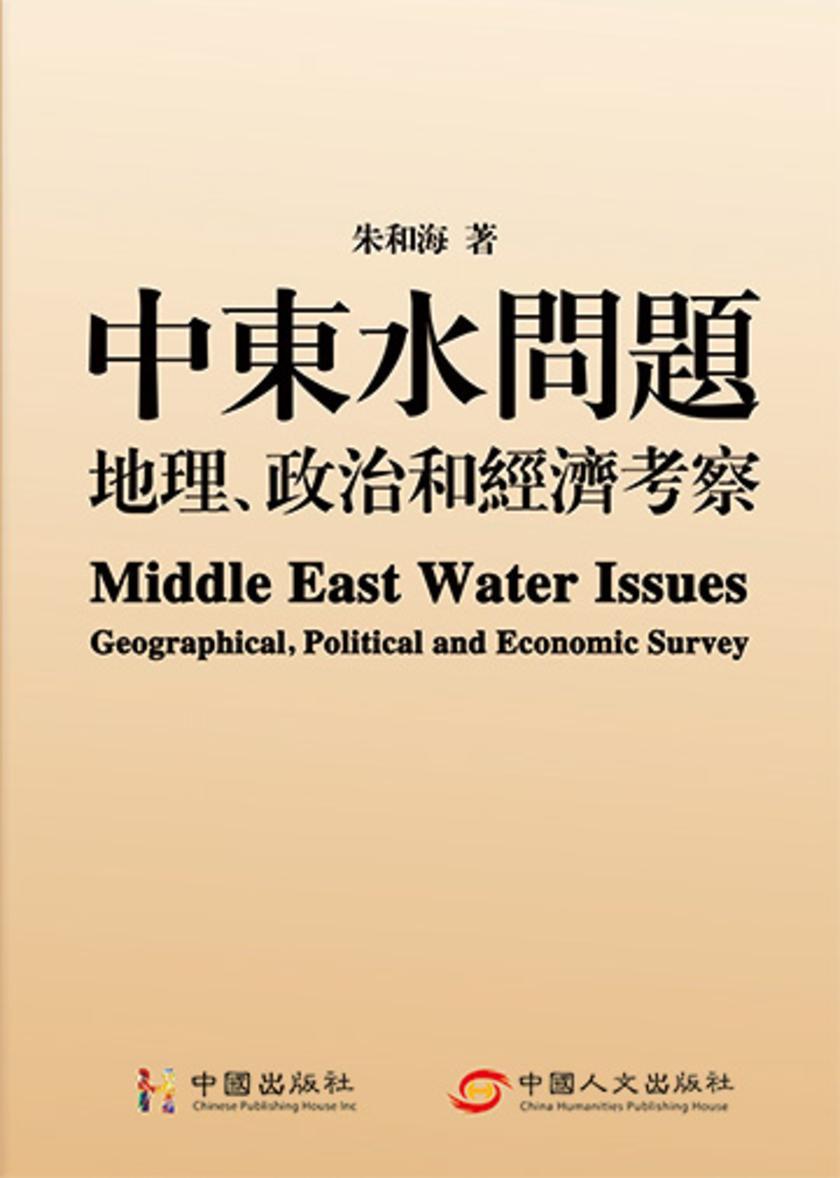 中东水问题
