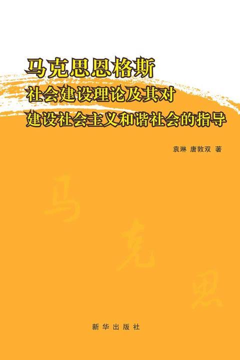 马克思恩格斯社会建设理论及其对建设社会主义和谐社会的指导