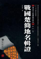 战国楚简地名辑证(精装本)(仅适用PC阅读)