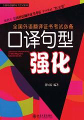 全国外语翻译证书考试必备:口译句型强化(全国外语翻译证书考试系列)