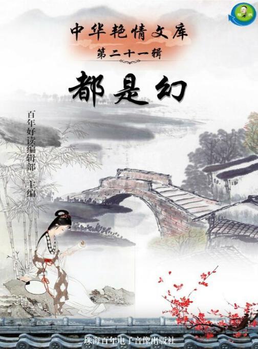 中华艳情文库第二十一辑——都是幻