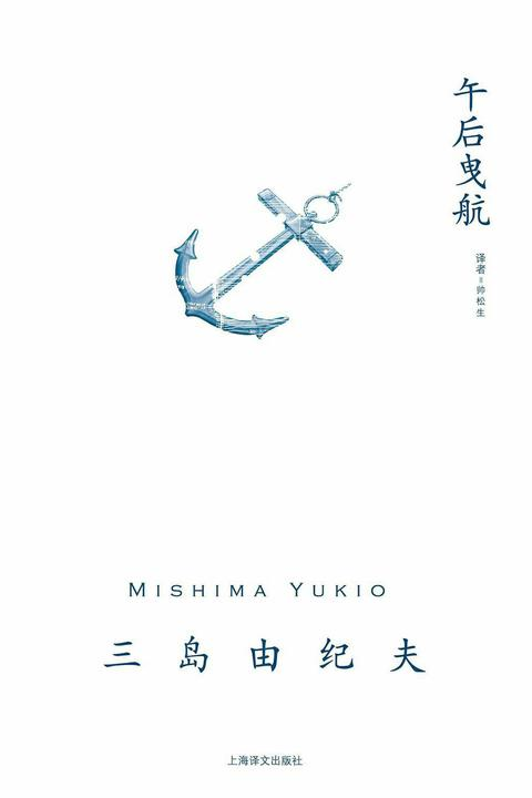午后曳航(三岛由纪夫作品系列)