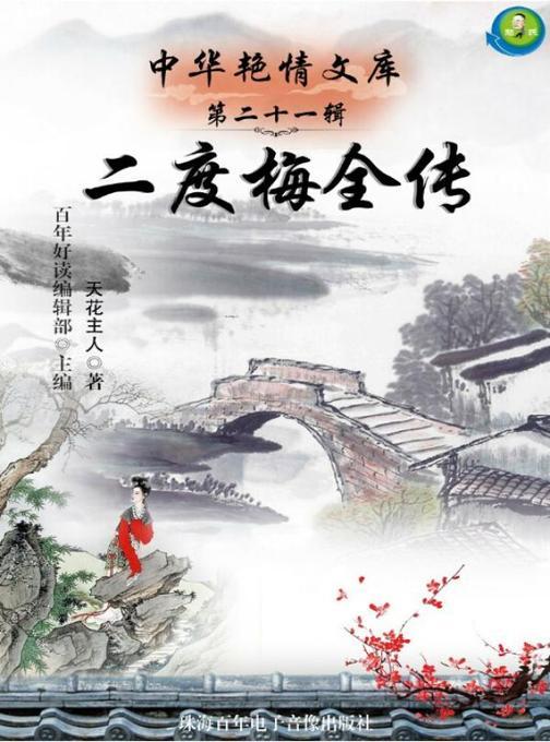 中华艳情文库第二十一辑——二度梅全传