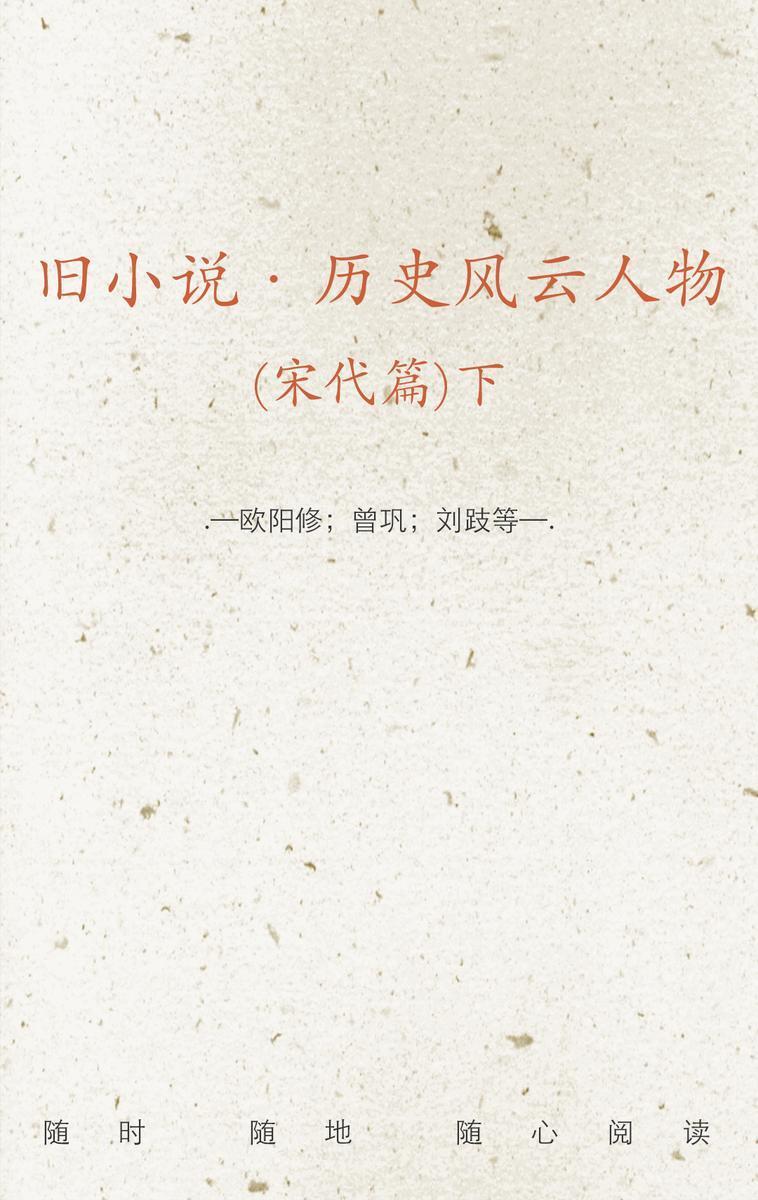 旧小说·历史风云人物(宋代篇)下