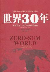 世界30年:全球政治、权利和繁荣的演变