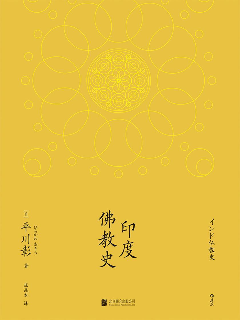 """印度佛教史(绝版数年后首次面市,""""学术性的佛教研究""""的经典之作,初学者的完美入门书。)"""