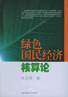 绿色国民经济核算论(仅适用PC阅读)