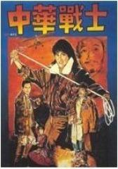 中华战士 国语(影视)