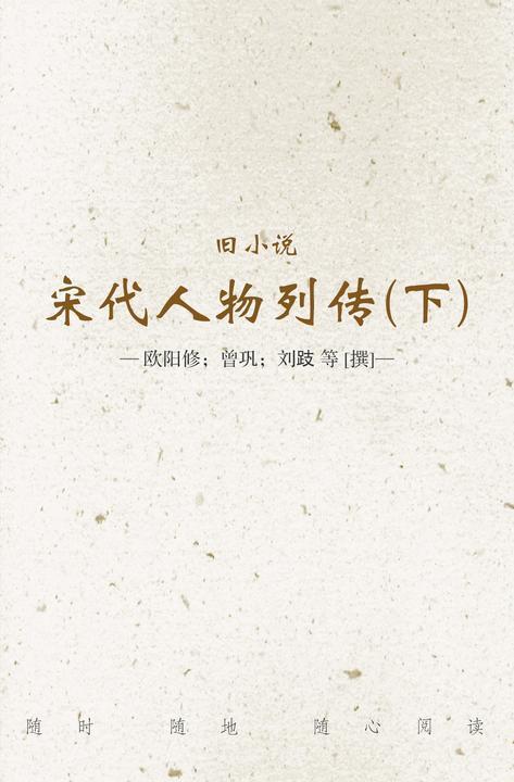旧小说·宋代人物列传(下)
