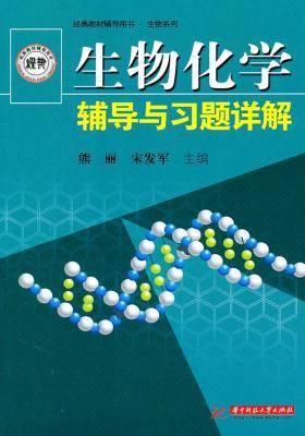 生物化学辅导与习题详解(仅适用PC阅读)