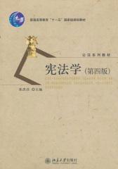 """宪法学(第4版)(普通高等学校""""十一五""""国家级规划教材·公法系列教材)"""