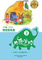 大象学校3:怪怪国奇遇