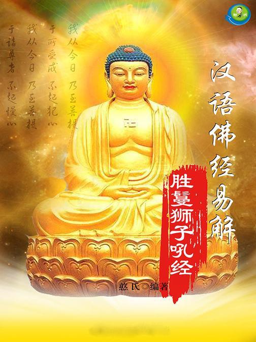 汉语佛经易解——胜鬘狮子吼经