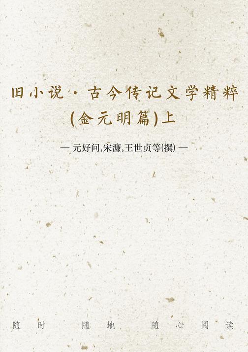 旧小说·古今传记文学精粹(金元明篇)上