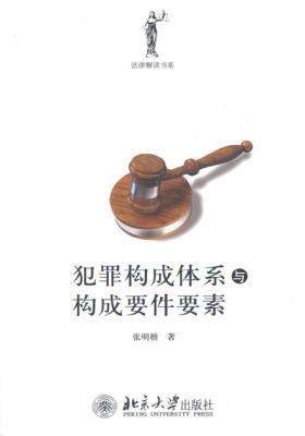 犯罪构成体系与构成要件要素(法律解读书系)