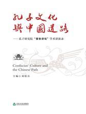 孔子文化与中国道路