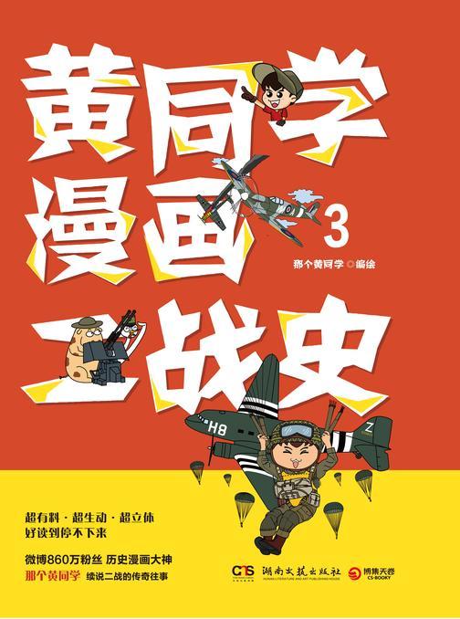 黄同学漫画二战史.3