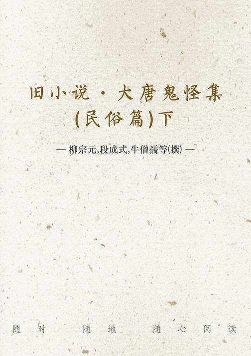 旧小说·大唐鬼怪集(民俗篇)下