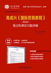 圣才考研网·高成兴《国际贸易教程》(第4版)笔记和课后习题详解(仅适用PC阅读)