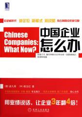 中国企业怎么办(浓缩版)