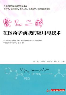 聚乙二醇在医学领域的应用与技术(仅适用PC阅读)