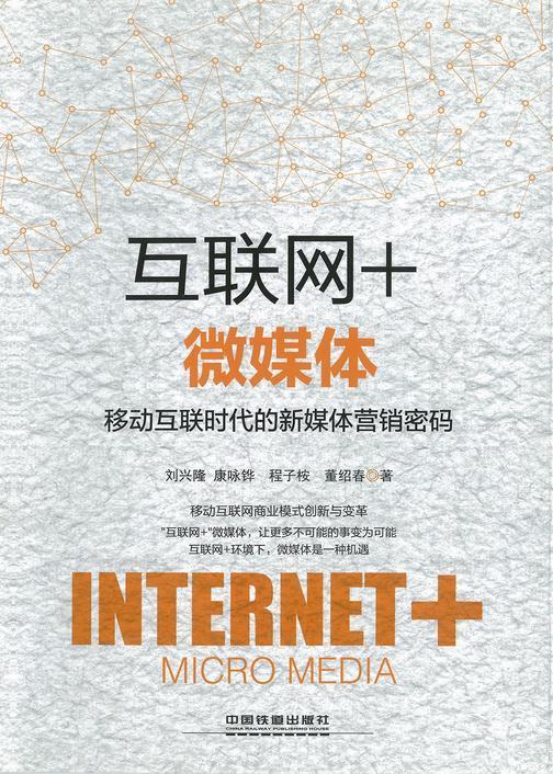 互联网+微媒体:移动互联时代的新媒体营销密码