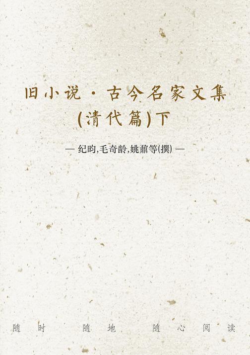 旧小说·古今名家文集(清代篇)下
