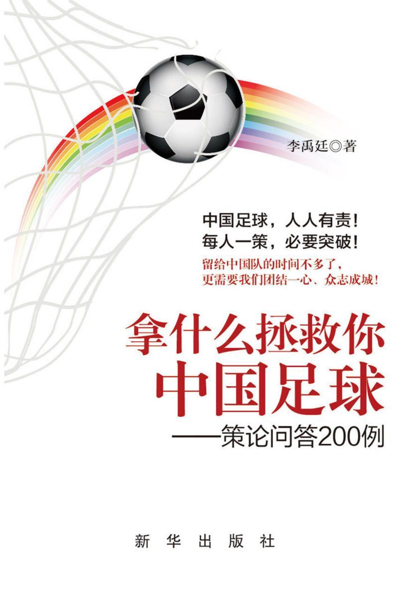 拿什么拯救你?中国足球:策论问答200例