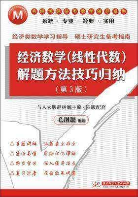 经济数学(线性代数)解决方法技巧归纳(第3版)(仅适用PC阅读)