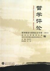 哲学评论——哲学教育与管理论文专辑(2013)