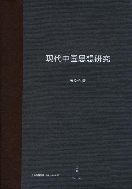 现代中国思想研究