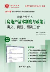 圣才学习网·2014年房地产经纪人《房地产基本制度与政策》讲义、真题、预测三合一(仅适用PC阅读)