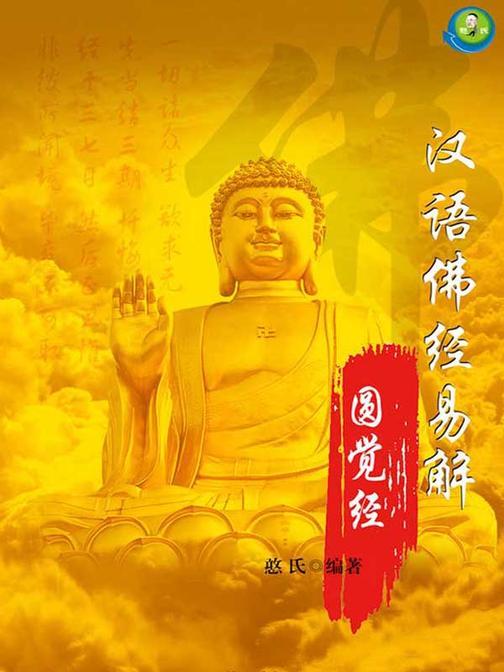 汉语佛经易解——圆觉经