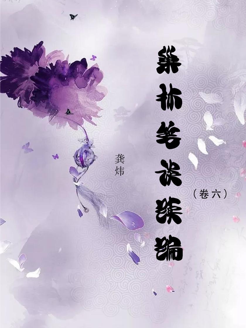 巢林笔谈正编(卷六)