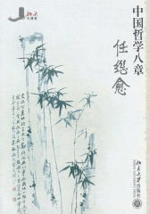 中国哲学八章(北大大课堂)