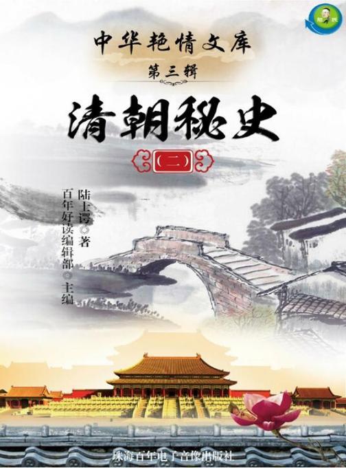 中华艳情文库第三辑——清朝秘史(二)